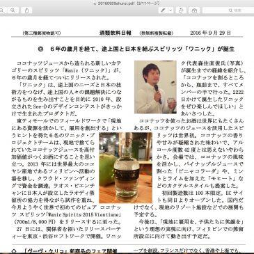 食品産業新聞社 酒類飲料日報 2016/9/29