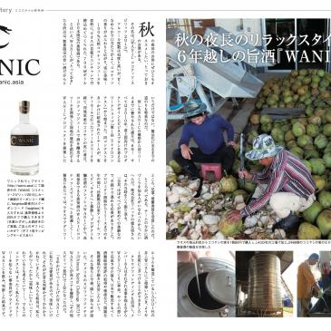 『Neighbor』(YKKのPR誌)10月号に掲載されました