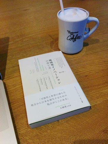 (日本語) 地域発イノベーションの育て方:リソースから紡ぎ出す新規事業 出版のお知らせ